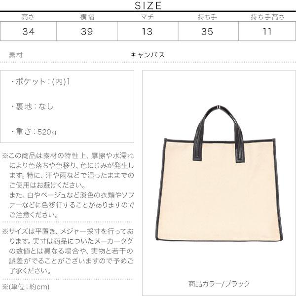 ビッグキャンバストートバッグ [B1419]のサイズ表