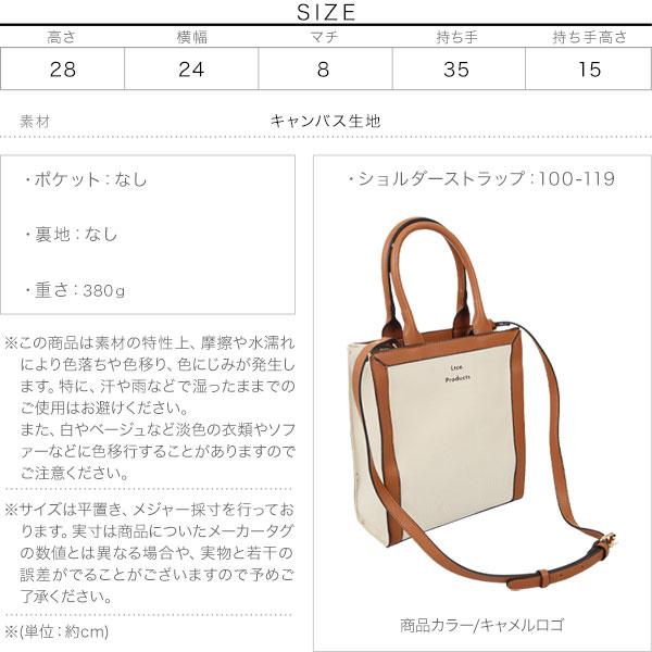2wayパイピングキャンバスバッグ [B1420]のサイズ表