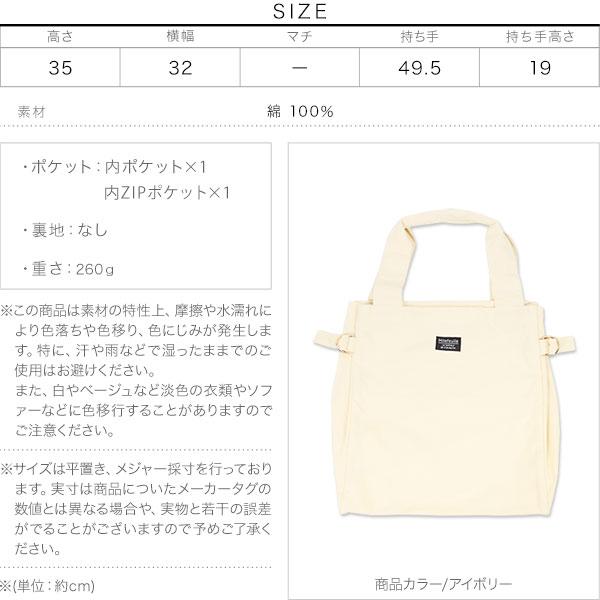 ミルフィーユトートバッグ [B1422]のサイズ表