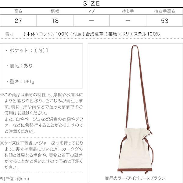 キャンバス巾着バッグ [B1423]のサイズ表