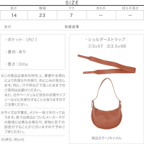 ハーフムーンバッグ [B1424]のサイズ表