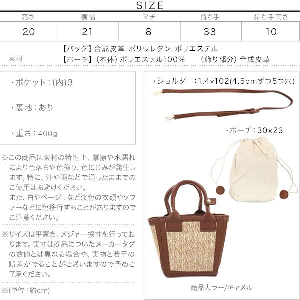 レザーコンビかごショルダーバッグ [B1425]のサイズ表