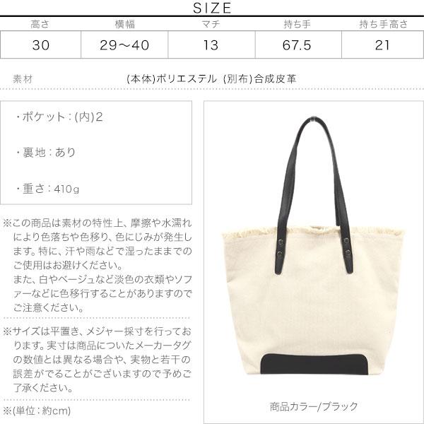 フリンジキャンバストートバッグ [B1427]のサイズ表