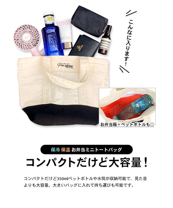 お弁当保冷保温ミニトート [B1435]