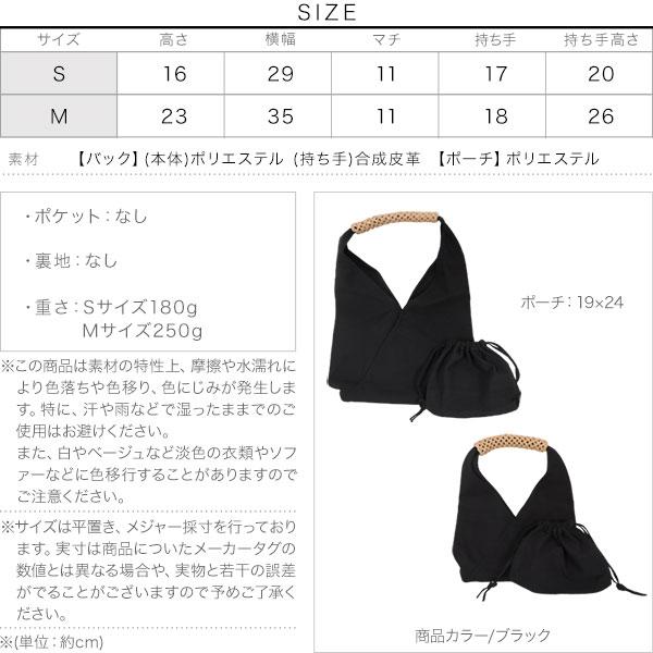 選べるサイズ巾着セットトライアングルキャンバストートバッグ [B1436]のサイズ表
