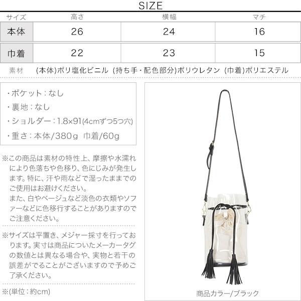 巾着付きクリアバッグ [B1440]のサイズ表