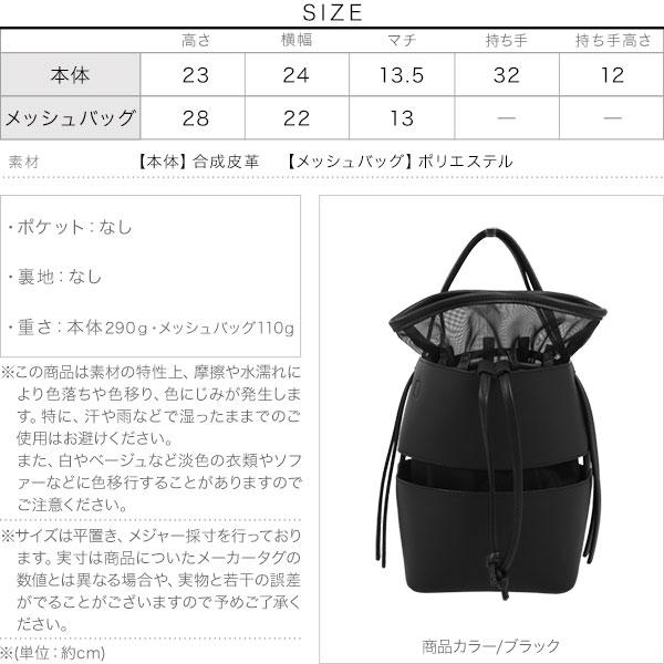 [ 2点セット ] チュールメッシュバッグ [B1442]のサイズ表