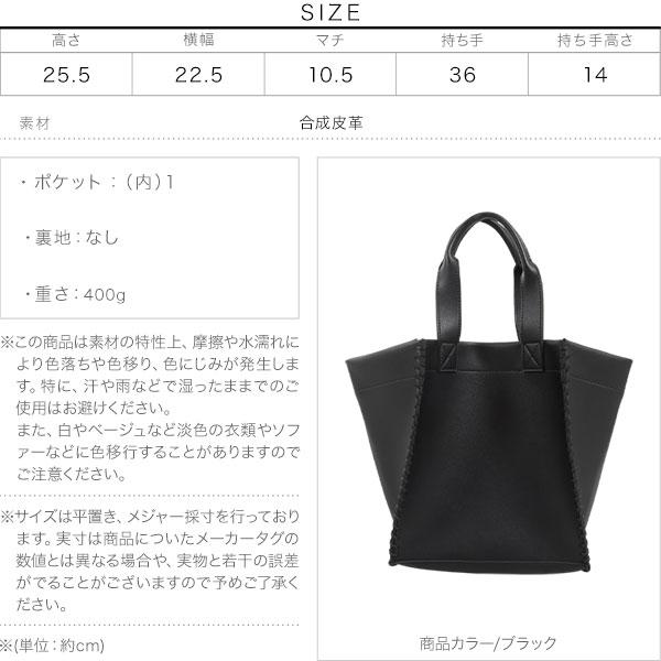 サイド編みバッグ [B1443]のサイズ表