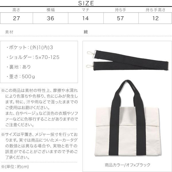 フラップキャンバスバッグ [B1444]のサイズ表