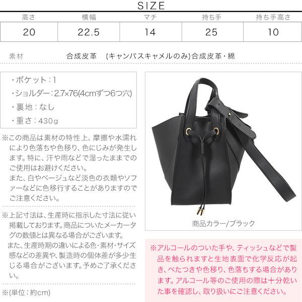 ≪新色販売記念、今だけ送料無料!!≫4wayキューブショルダーバッグ [B1445]のサイズ表