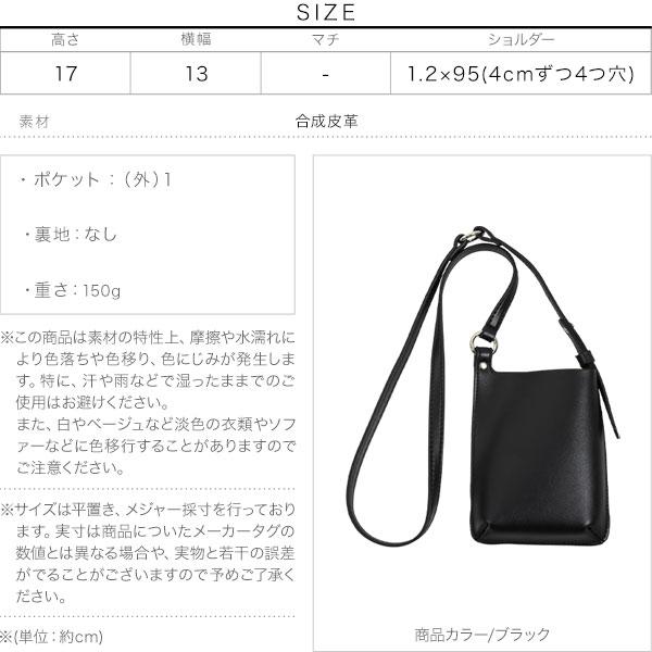 スマホショルダーバッグ [B1451]のサイズ表