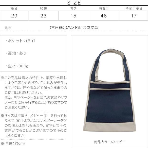 パイピングキャンバスバッグ [B1457]のサイズ表