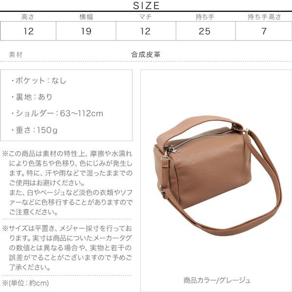 2wayワンハンドルバッグ [B1459]のサイズ表