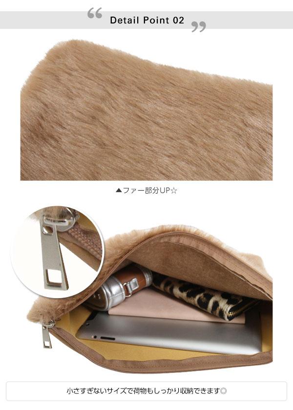 ふわふわフェイクファー☆クラッチバッグ [B879]