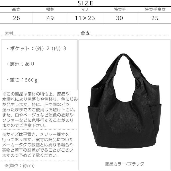 サイドポケットトートバッグ [B898]のサイズ表