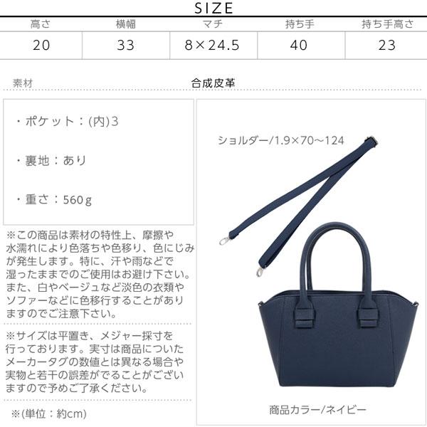 2wayフェイクレザートートバッグ [B900]のサイズ表