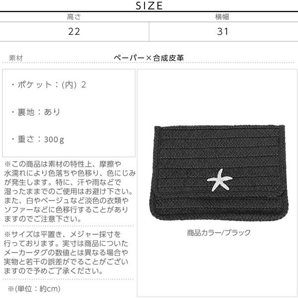 スターフィッシュモチーフ付クラッチバッグ [B907]のサイズ表