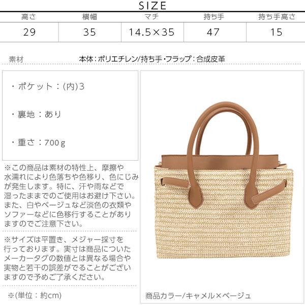 フラップ付きかごバッグ [B940]のサイズ表
