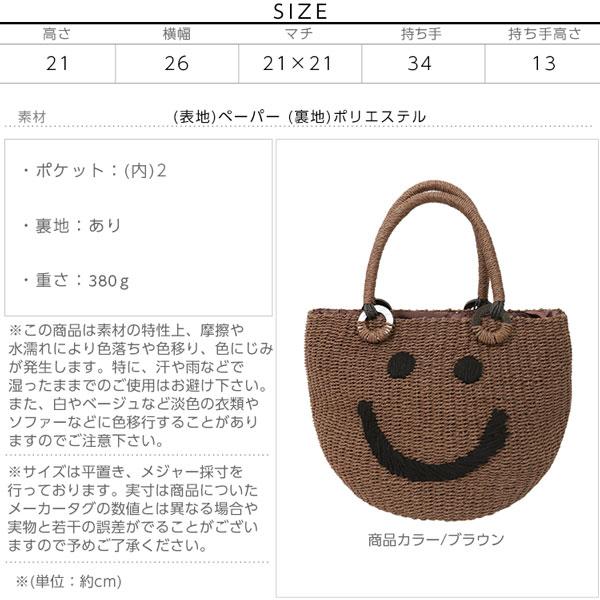 スマイル刺繍ペーパーカゴバッグ [B964]のサイズ表