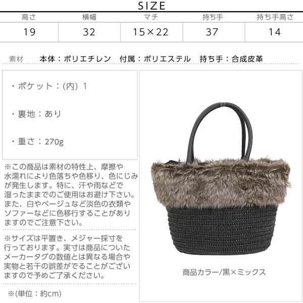 ファー×ペーパー素材★ファーカゴバッグ [B966]のサイズ表