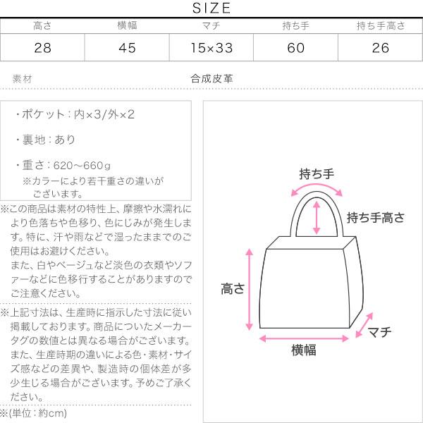 肩掛けファスナートートバッグ [B970]のサイズ表