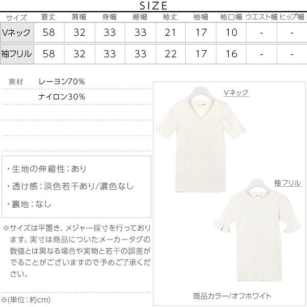 2タイプ5分袖リブニット [C0147]のサイズ表