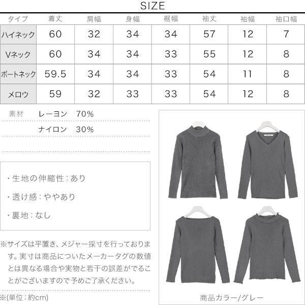 選べる3タイプ リブニット [C0717]のサイズ表