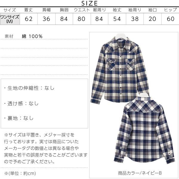 ベーシックチェックネルシャツ [C1972]のサイズ表