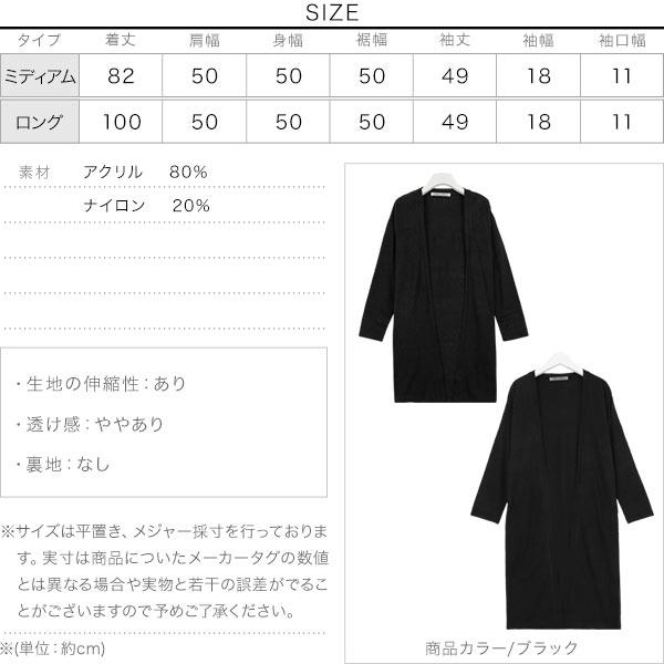 [ミディアム/ロング/マキシ]ニットソーカーディガン  [C2016]のサイズ表