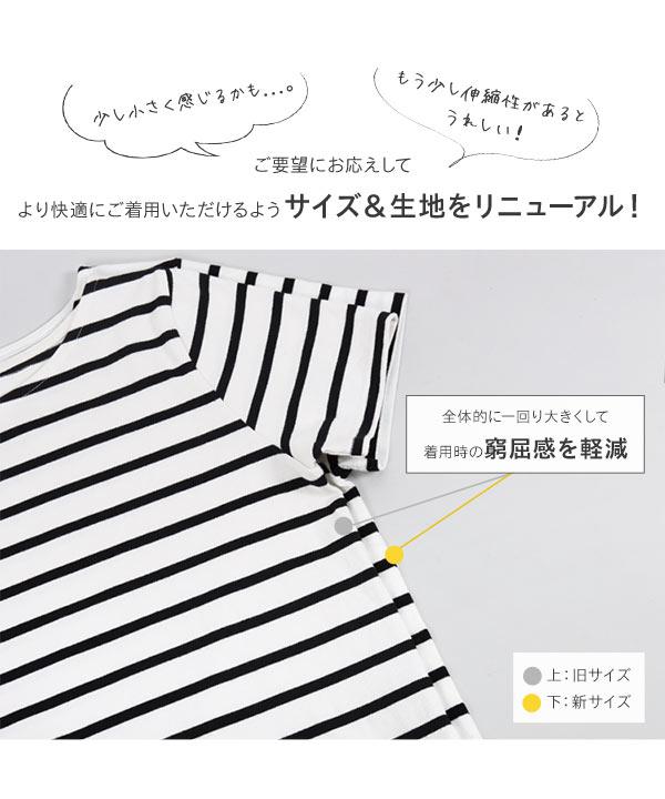 コットン100%半袖カットソー [C2104]