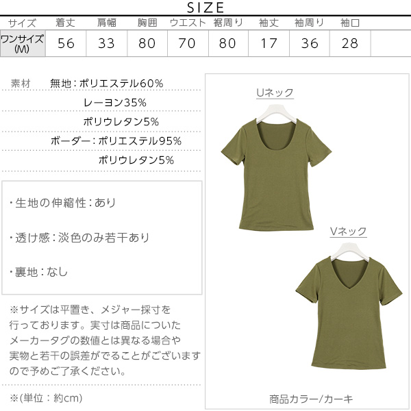 ストレッチ半袖Tシャツ [C2109]のサイズ表