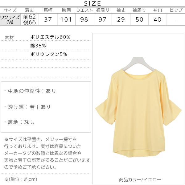 タック袖カットソーチュニック [C2150]のサイズ表