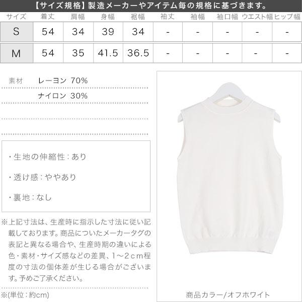 ノースリーブ☆ハイネックニット [C2200]のサイズ表