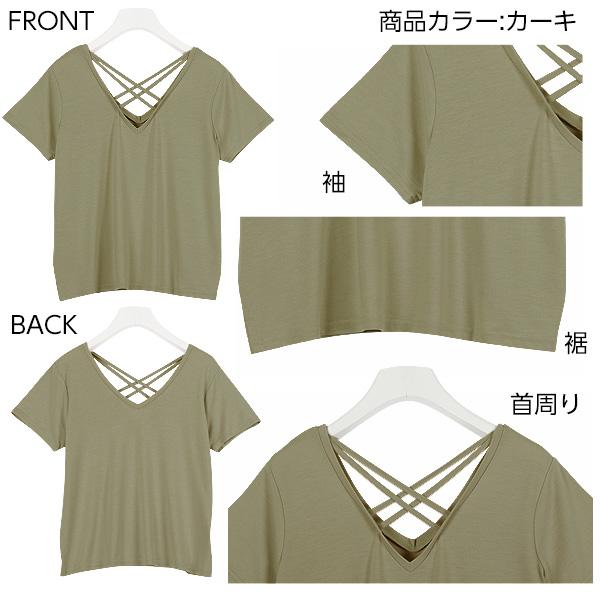 バッククロス☆クロップドVネックTシャツ [C2283]