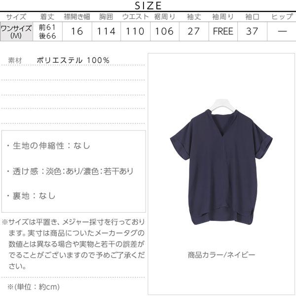綿麻風素材スキッパーシャツ  [C2285]のサイズ表