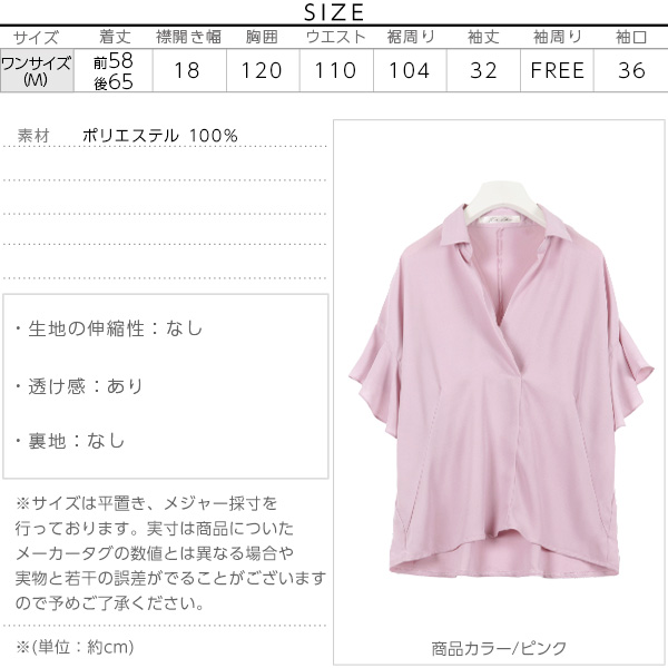 袖フリルスキッパーシャツ [ C2295 ]のサイズ表