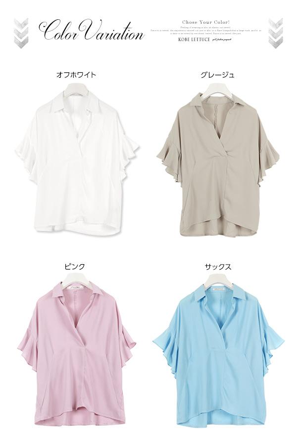 袖フリルスキッパーシャツ [ C2295 ]