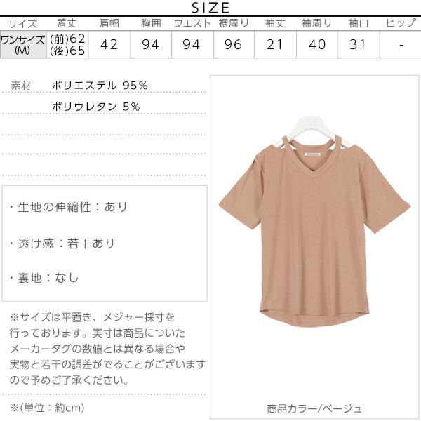 テールカットVネックカットソーTシャツ [C2302]のサイズ表