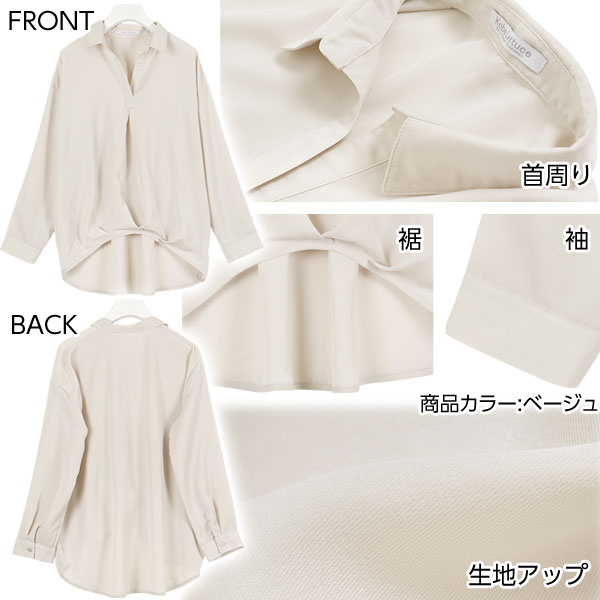 ≪ウィンターセール!≫裾タックバルーンシルエットスキッパーシャツ[C2319]