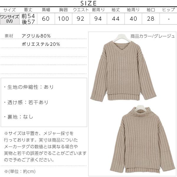 選べる2TYPE★ワイドリブニット [C2375]のサイズ表