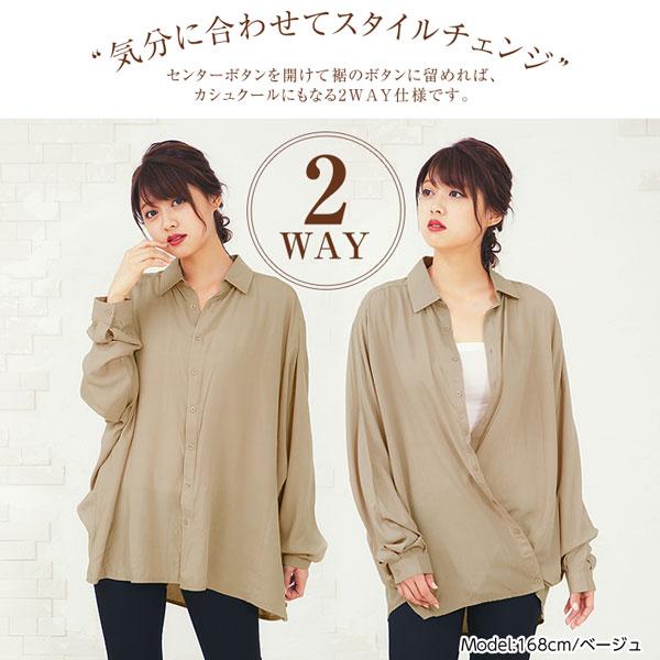 2wayゆったりチュニックシャツ [C2384]