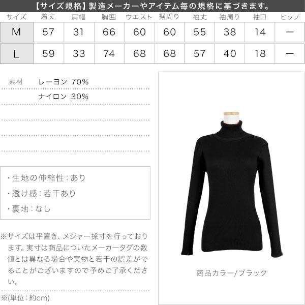 長袖リブタートルネックニット [C2420]のサイズ表