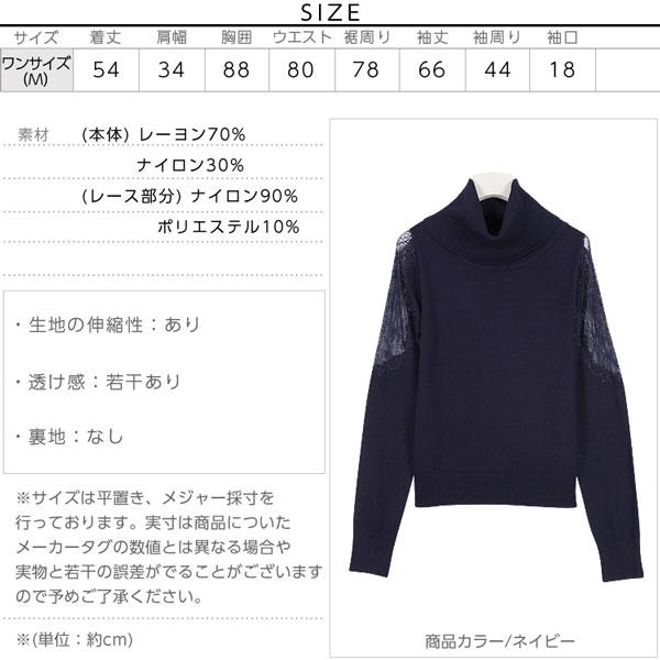 ≪セール≫肩透けレース☆タートルネックニット[C2464]のサイズ表