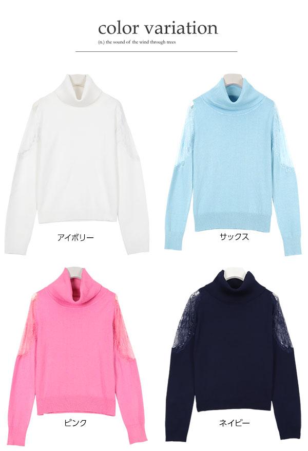 肩透けレース☆タートルネックニット[C2464]