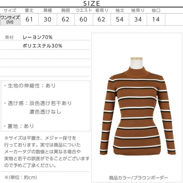 細リブプチハイネック☆シンプルニット [C2470]のサイズ表