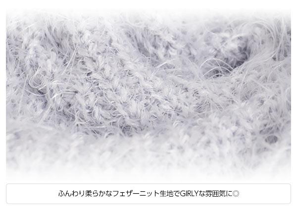 バルーン袖Vネックフェザーニット [C2474]