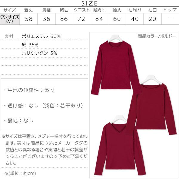 [クルー/ボート/V]ネック☆厚手もっちりカットソー [C2477]のサイズ表