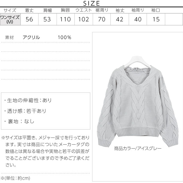 Vネック☆フロントケーブルニットプルオーバートップス [C2488]のサイズ表