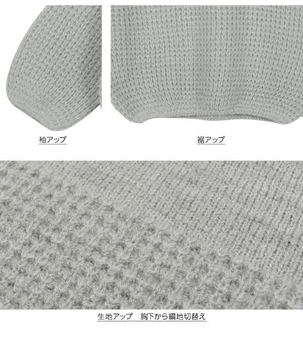 編地切替えバルーンスリーブニット [C2489]