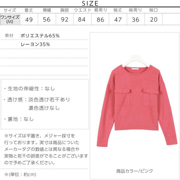 ポケット付きコンパクトニットトップス [C2518]のサイズ表